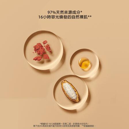 祼光絲柔精華粉底液 (查看 5/5)